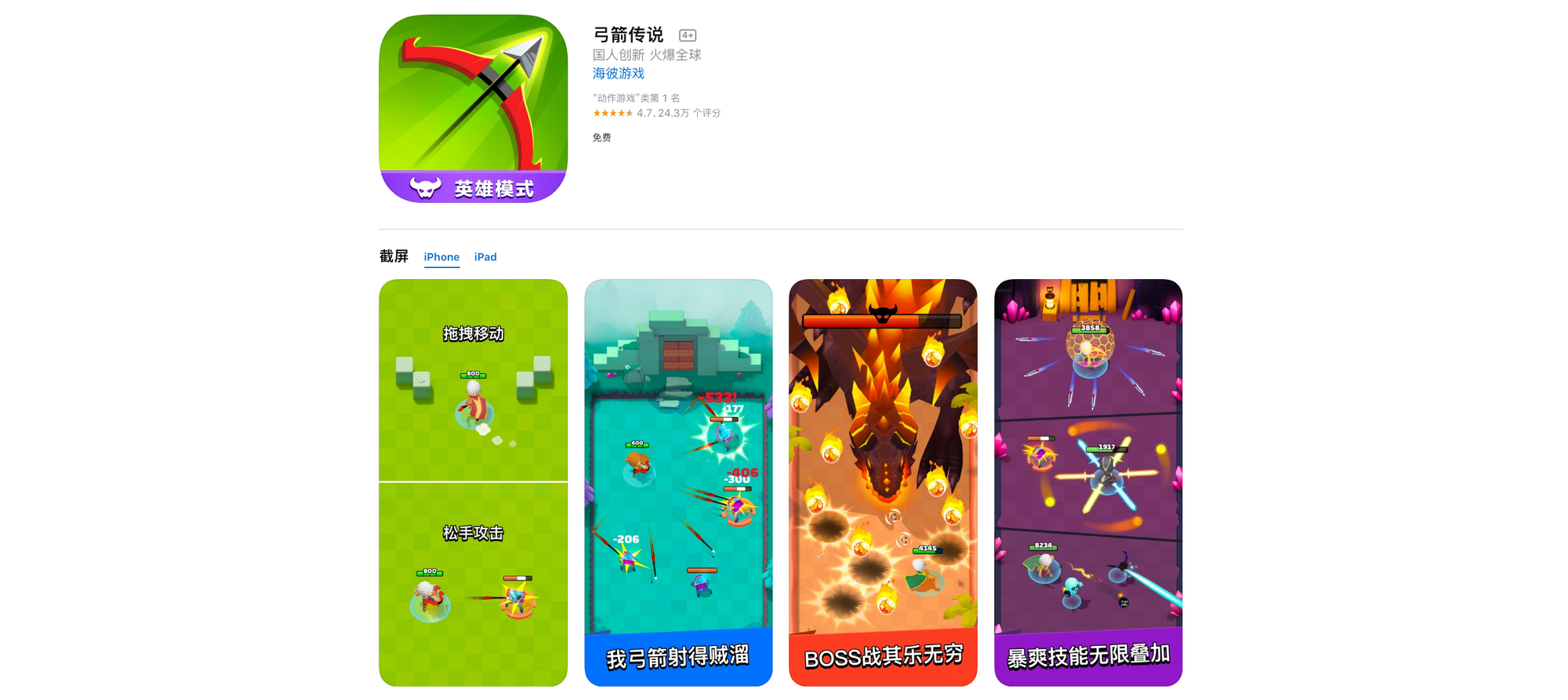 Game profile on App Store